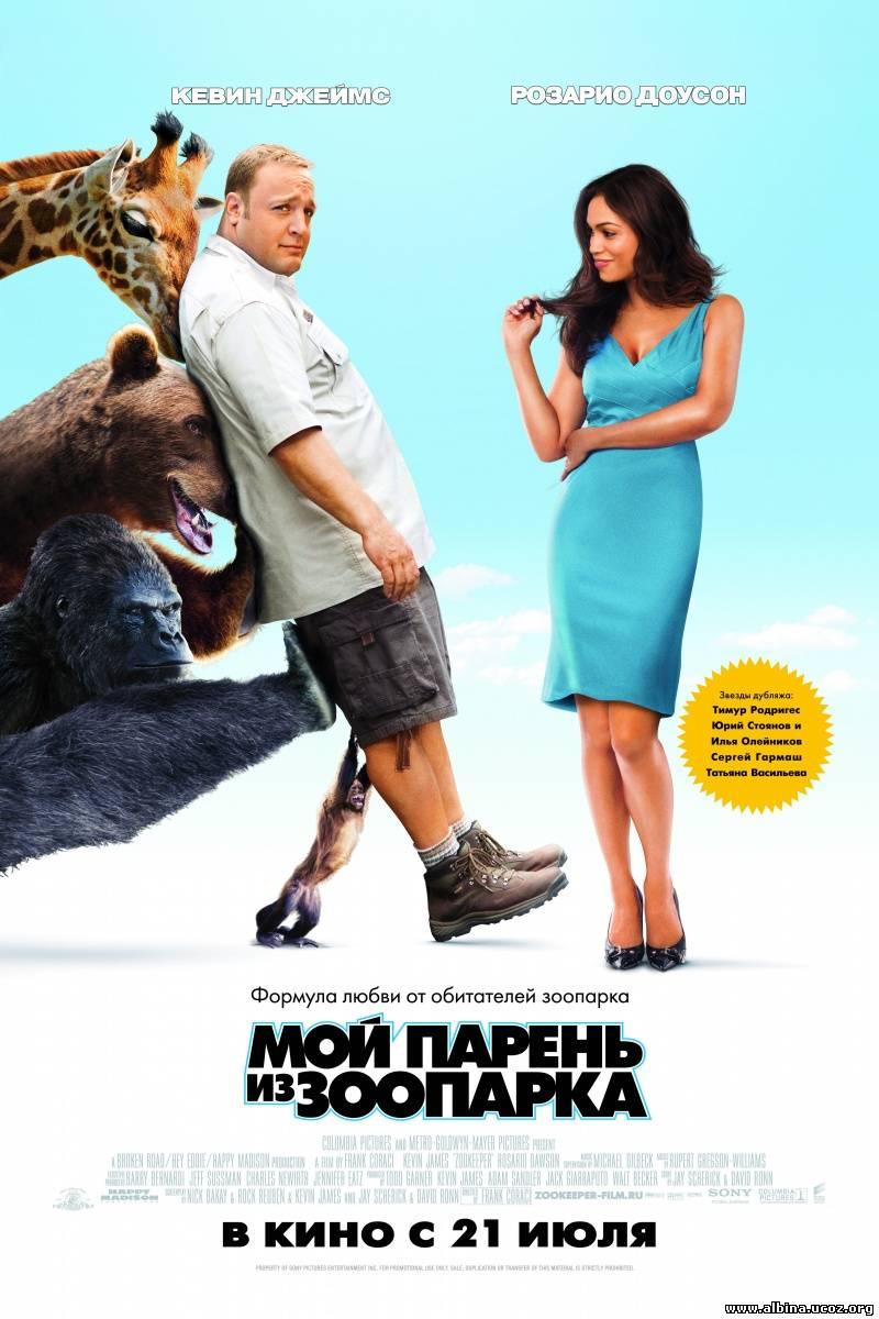 Наш зоопарк сезон 1 (2014) смотреть онлайн или скачать сериал.