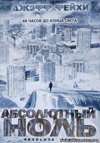 Смотреть онлайн: Абсолютный ноль (2005) / Absolute Zero