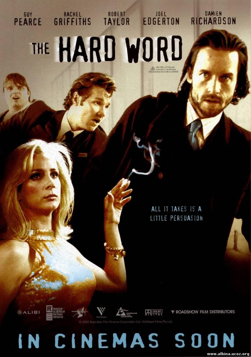 Смотреть онлайн: Слово вора (2004) / The Hard Word (2002)