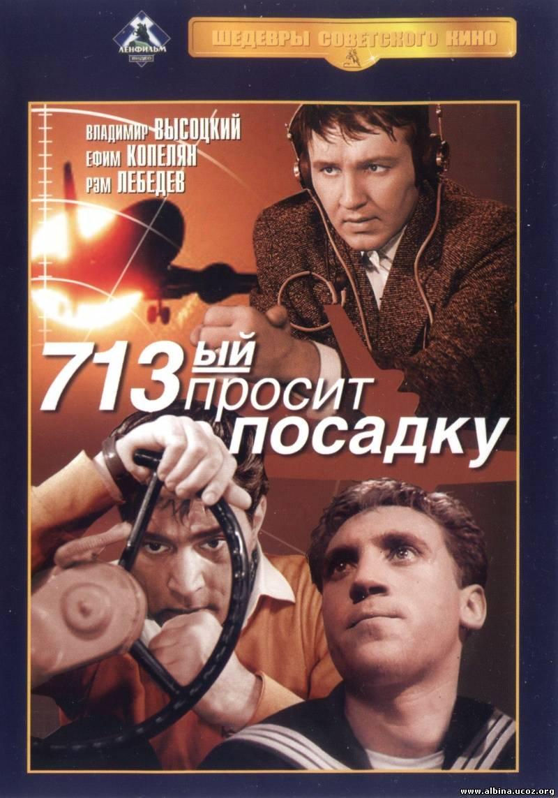 Смотреть онлайн: 713-й просит посадку (1962)