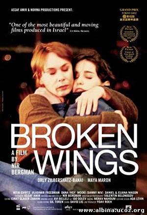 Смотреть онлайн: Сломанные крылья (2002) / Knafayim Shvurot
