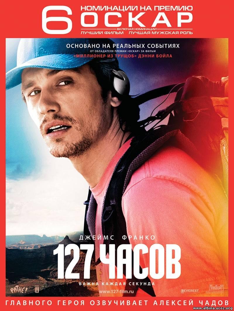 Смотреть онлайн: 127 часов (2011) / 127 Hours (2010)