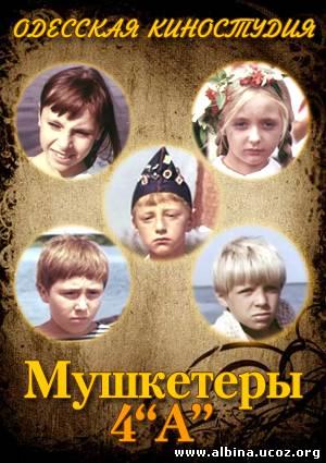 Смотреть онлайн: Мушкетеры 4 «А» (1972)