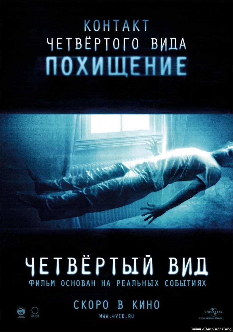 Смотреть онлайн: Четвёртый вид (2010) / The Fourth Kind (2009)