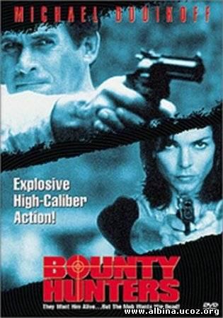 Смотреть онлайн: Охотники на людей (1996) / Bounty Hunters