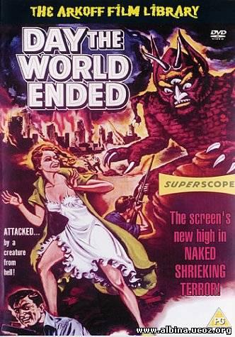 Смотреть онлайн: День, когда Земле пришел конец (1958) / Day the World Ended (1955)