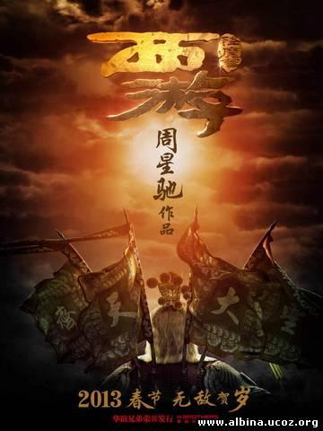 Смотреть онлайн: Путешествие на Запад (2013) / Daai wa sai you chi Chui mo chun kei
