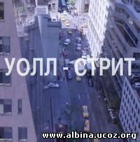 Смотреть онлайн: Уолл Стрит - мир финансистов (2010)