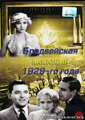 Смотреть онлайн: Бродвейская мелодия 1929-го года (1929) / The Broadway Melody