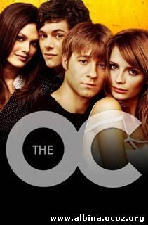 Смотреть онлайн фильм: О.С. – Одинокие сердца (2003-2007) / The O.C. / 3 сезон (сериал)