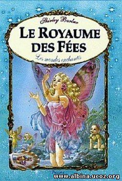 Смотреть онлайн: В царстве фей (1903) / Le royaume des fées