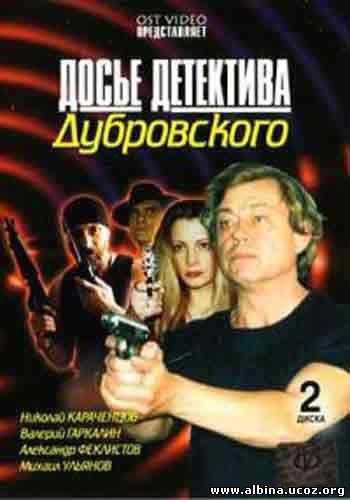 Смотреть онлайн фильм: Досье детектива Дубровского (1999) / сериал