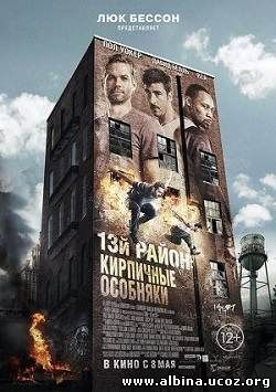 Смотреть онлайн: 13-й район: Кирпичные особняки (2014)