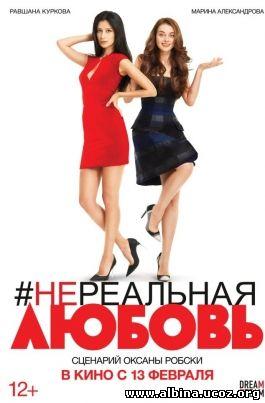 Смотреть онлайн: Нереальная любовь (2014)
