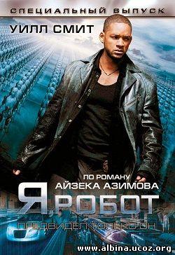 Смотреть онлайн фильм: Я, робот (2004) / I, Robot