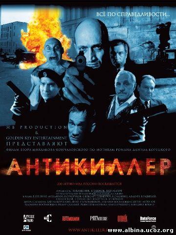 Смотреть онлайн фильм: Антикиллер (2002) / (2003)