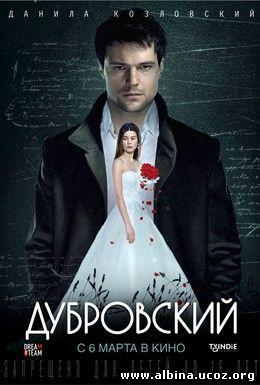 Смотреть онлайн: Дубровский (2014)