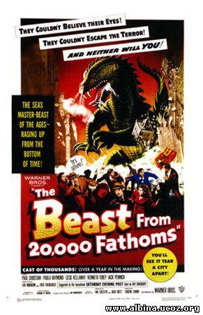 Смотреть онлайн фильм: Чудовище с глубины 20000 морских саженей (1953) / The Beast from 20,000 Fathoms