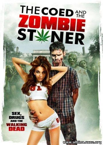 Смотреть онлайн: Студентка и зомбяк-укурыш (2014) / The Coed and the Zombie Stoner