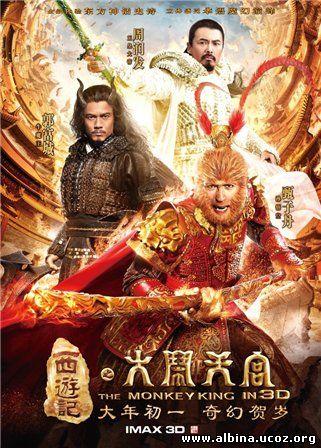 Смотреть онлайн: Король обезьян (2014) / Xi you ji: Da nao tian gong