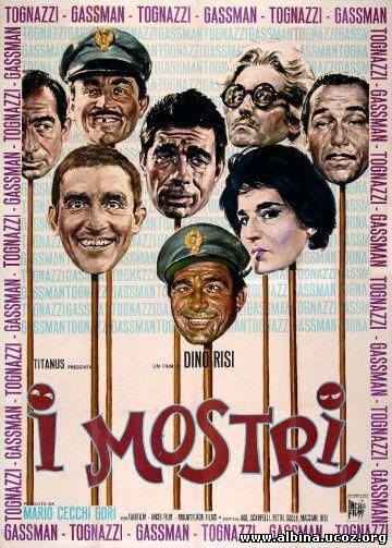 Смотреть онлайн фильм: Чудовища (1963) / I mostri