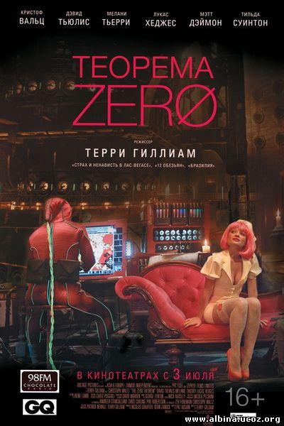 Смотреть онлайн: Теорема Зеро (2013) / The Zero Theorem