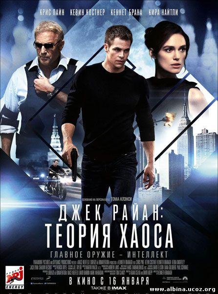 Смотреть онлайн: Джек Райан: Теория хаоса (2014) / Jack Ryan: Shadow Recruit