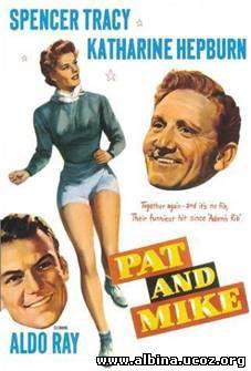 Смотреть онлайн фильм: Пэт и Майк (1952) / Pat and Mike