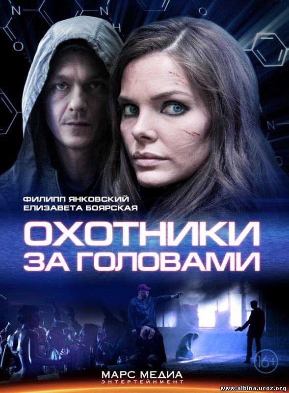 Смотреть онлайн фильм: Охотники за головами (2014) / 1 сезон (сериал)