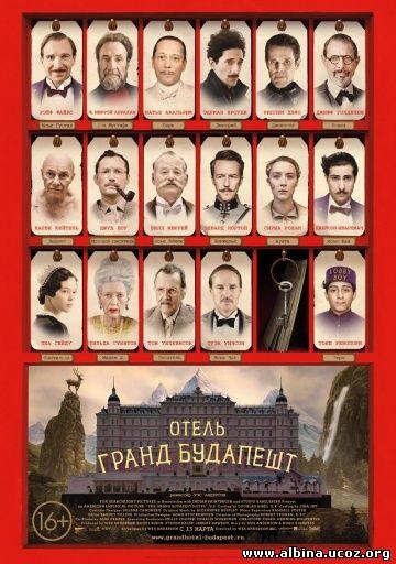 Смотреть онлайн: Отель «Гранд Будапешт» (2014) / The Grand Budapest Hotel