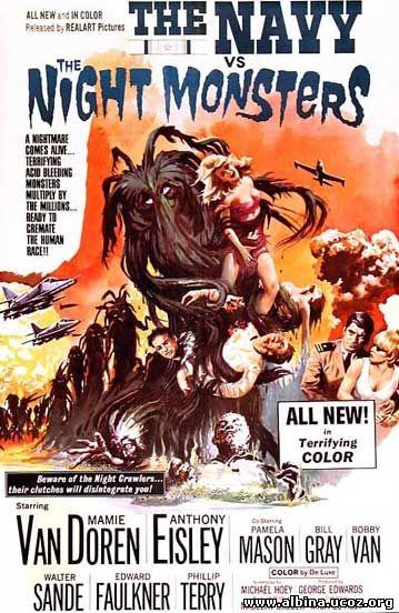 Смотреть онлайн фильм: Флот против ночных чудовищ (1966) / The Navy vs. the Night Monsters