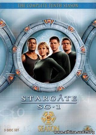 Смотреть онлайн фильм: Звездные врата: ЗВ-1 (1997-2007) / Stargate SG-1 / сериал (10 сезон)
