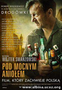 Смотреть онлайн: Песни пьющих (2014) / Pod Mocnym Aniolem
