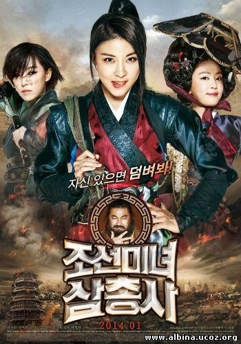 Смотреть онлайн: Охотницы (2014) / Joseonminyeo Samchongsa