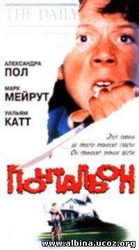 Смотреть онлайн фильм: Почтальон (1994) / The Paper Boy