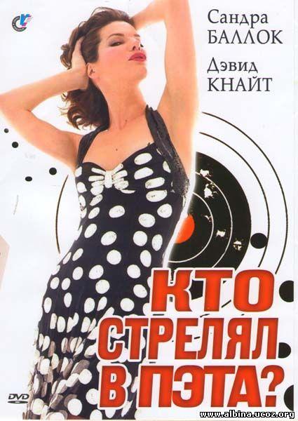 Смотреть онлайн фильм: Кто стрелял в Пэта? (1989) / Who Shot Patakango?