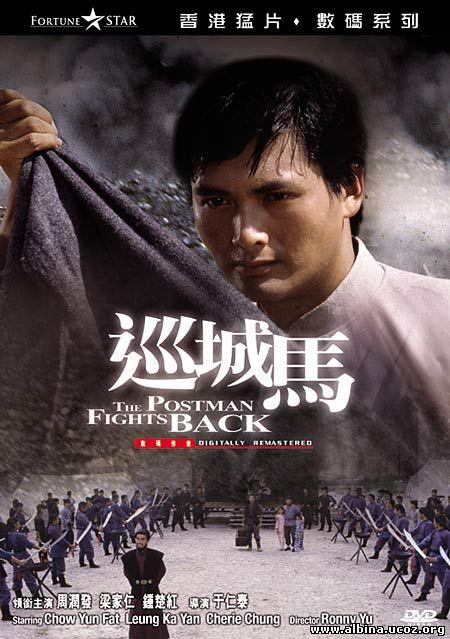 Смотреть онлайн фильм: Почтальон наносит ответный удар (1982) / Xun cheng ma