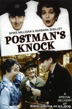 Смотреть онлайн фильм: Стук почтальона (1962) / Postman's Knock