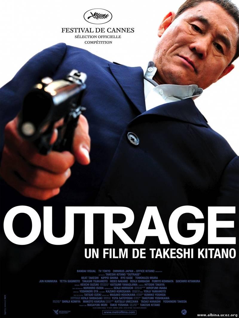 Смотреть онлайн: Беспредел (2010) / Autoreiji