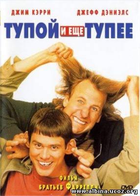 Смотреть онлайн: Тупой и еще тупее (1994) / Dumb & Dumber