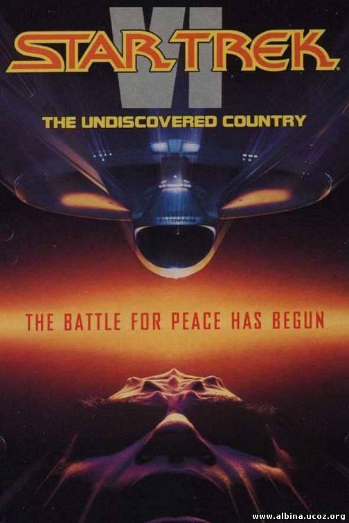 «Звездный Путь 6: Неоткрытая Страна» — 1991