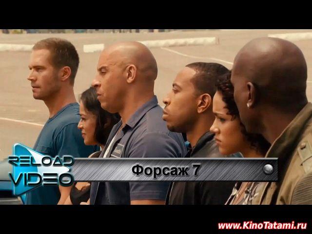 Песни из форсажа 7 скачать в начале фильма